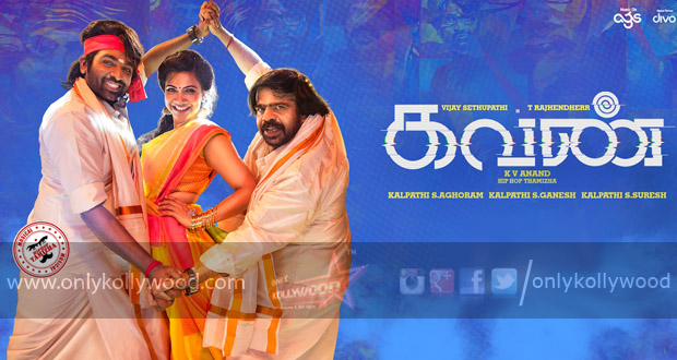 kavan songs review