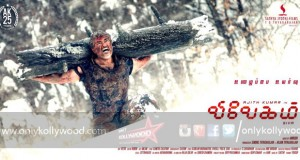 vivegam 2nd look poster thala ajith
