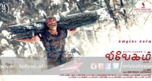 vivegam 2nd look poster thala ajith