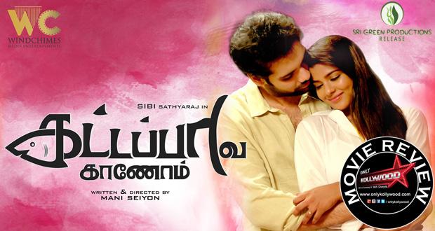 Photo of Kattappava Kanom Movie Review