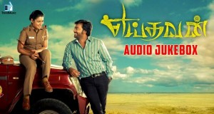 Yeidhavan Songs