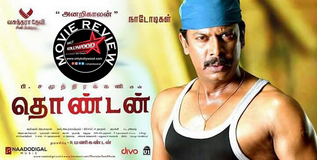 thondan movie review