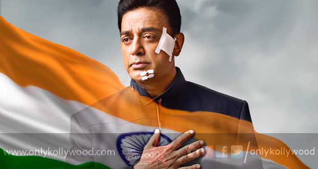 vishwaroopam 2 first look web