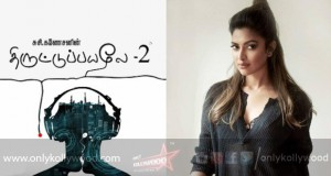 Amala Paul's Thiruttu Payale set for August release