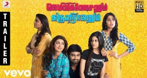 Gemini Ganeshanum Suruli Raajanum Trailer