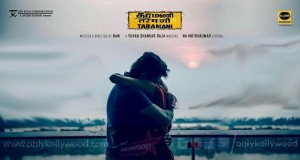 Taramani confirms August 11th release with Vivegam