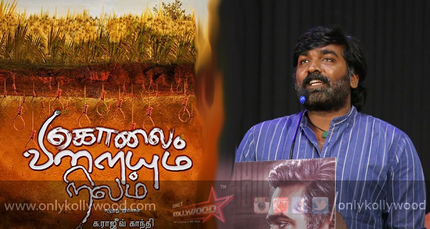 """Photo of """"Farmers issue has been a talking point for several years,"""" says Vijay Sethupathi"""