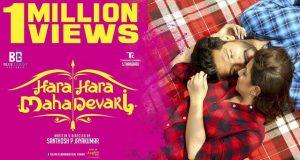 Hara Hara Mahadevaki Trailer 1Million Views