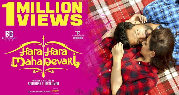 Hara Hara Mahadevaki Trailer 1Million Views