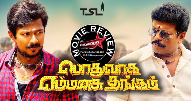 Podhuvaga Emmanasu Thangam Movie Review