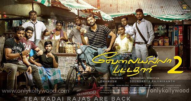 Photo of VIP 2 confirmed to hit screens on August 11th