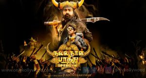 Oru Nalla Naal Paathu Solren Teaser Review
