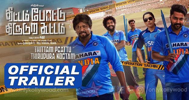Thittam Poattu Thirudura Kootam Trailer