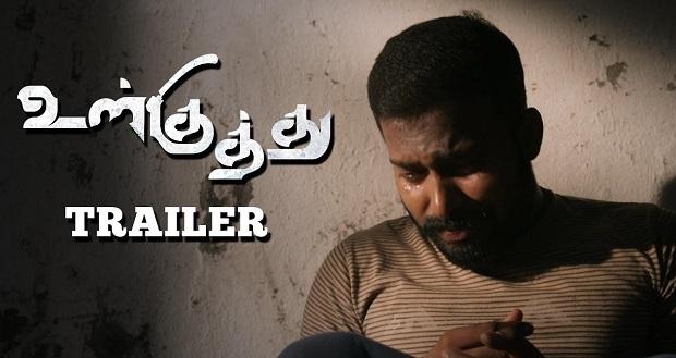 Photo of Ulkuthu Trailer