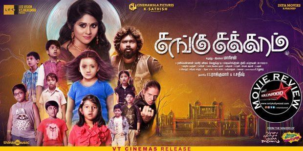 Sangu Chakkaram Full Movie Online