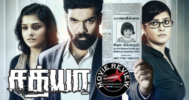 Sathya 3rd Day Box Office Collection
