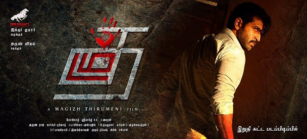 Photo of Arun Vijay's Thadam teaser to release for Pongal