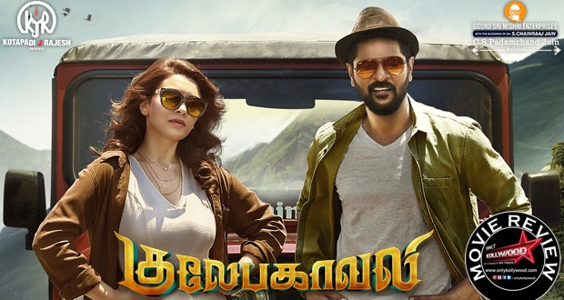 gulaebaghavali movie review