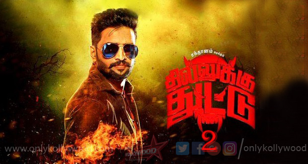 Photo of Santhanam and director Ram Bala in talks for Dhillukku Dhuddu Part 2