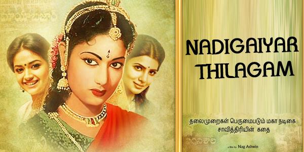Photo of Savitri biopic 'Nadigaiyar Thilagam' release postponed to May 9th