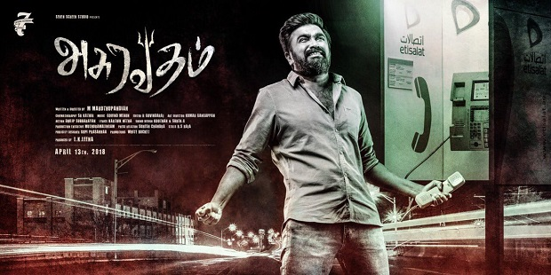 Photo of Sun TV acquires satellite rights of Sasikumar's Asuravadham