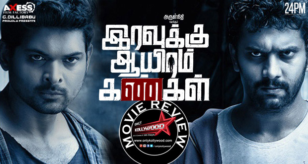 iravukku aayiram kangal movie review