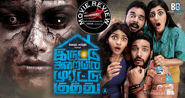 Iruttu Arayil Murattu Kuthu Movie Review Only Kollywood