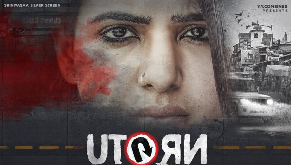 Photo of Samantha Ruth Prabhu's U-Turn confirms September 13th release