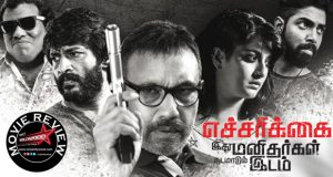 Echarikkai Idhu Manithargal Nadamadum Idam Movie Review