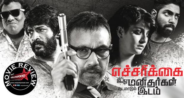 Echarikkai Idhu Manithargal Nadamadum Idam Movie Review