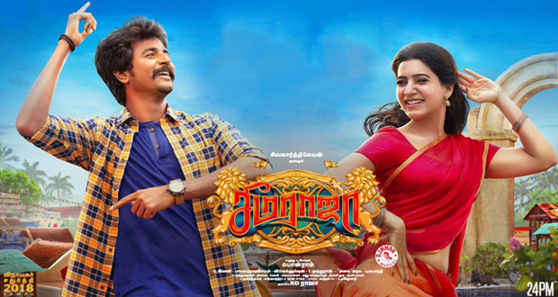 Seemaraja Songs Review
