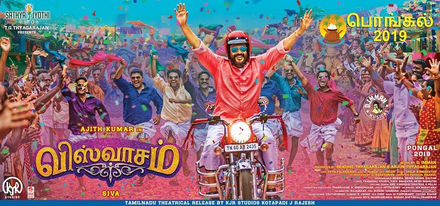 Photo of Viswasam Posters