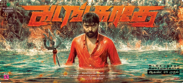 Photo of Adangathey Songs Review