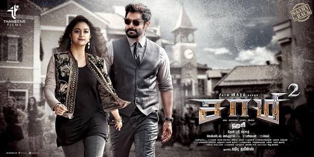 Photo of Saamy Square likely to release on September 20th
