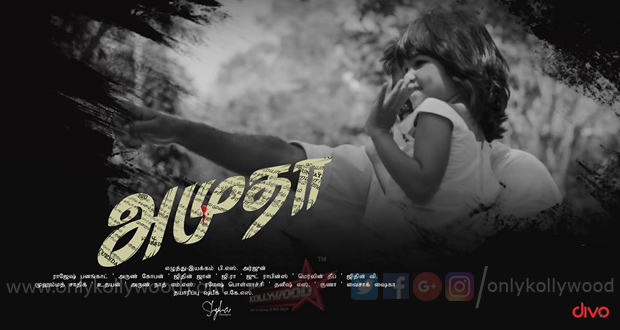 Photo of Amutha Songs Review