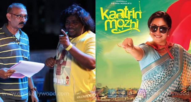 Photo of Yogi Babu plays special cameo in Jyotika's Kaatrin Mozhi