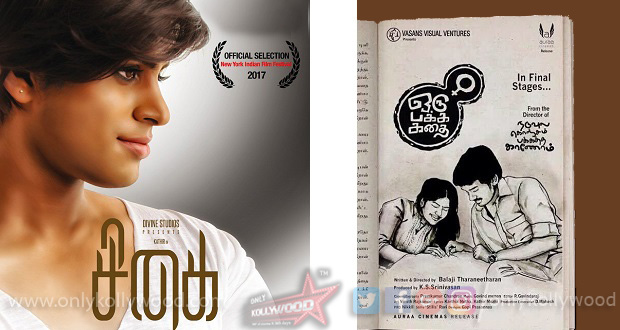 Photo of Kathir's Sigai and Balaji Tharaneetharan's Oru Pakka Kathai to hit the OTT platform soon!