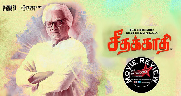 Photo of Seethakaathi Movie Review