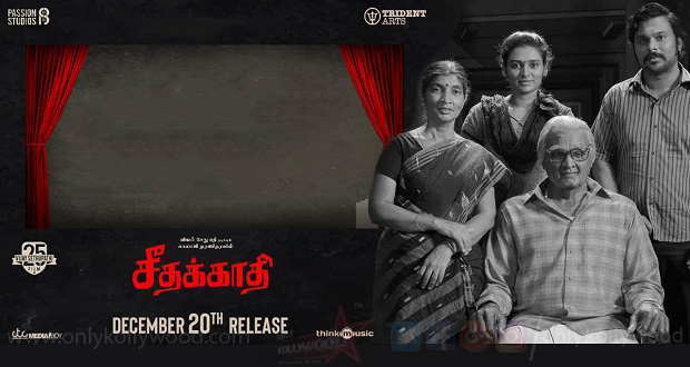 Photo of Seethakaathi producer puts release rumors to rest
