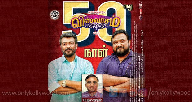 Photo of 50 days of Viswasam: Rs 185 crores of worldwide box-office earnings
