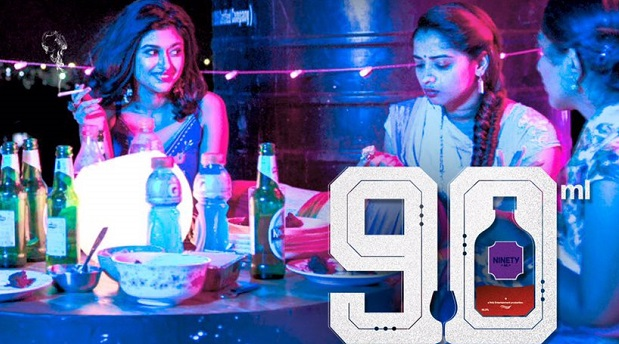 Photo of Oviya's 90ml officially set to release on March 1st