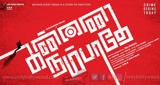 Photo of Udhayanidhi Stalin's crime thriller Kannai Nambaathey goes on floors