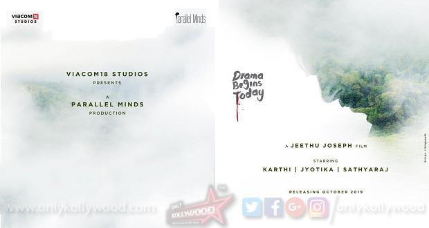 Photo of Karthi and Jyotika in Goa for Drishyam filmmaker Jeethu Joseph's next