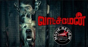 Watchman Movie Review