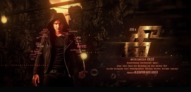 Photo of Jiiva's Kee gets another fresh release date