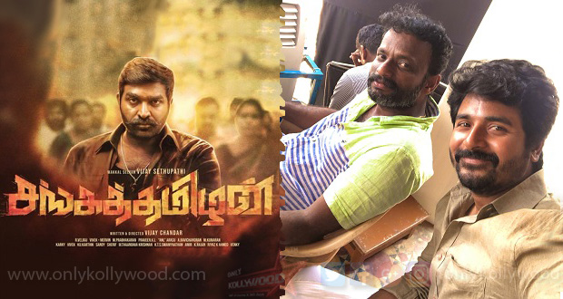 Photo of Ayudha Pooja weekend: Vijay Sethupathi's Sanga Tamizhan vs Sivakarthikeyan's SK 16 on cards