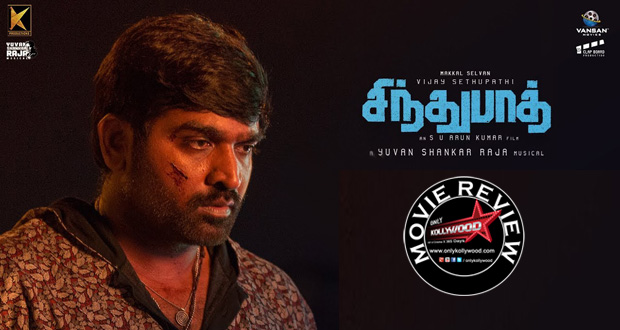 Sindhubaadh Movie Review