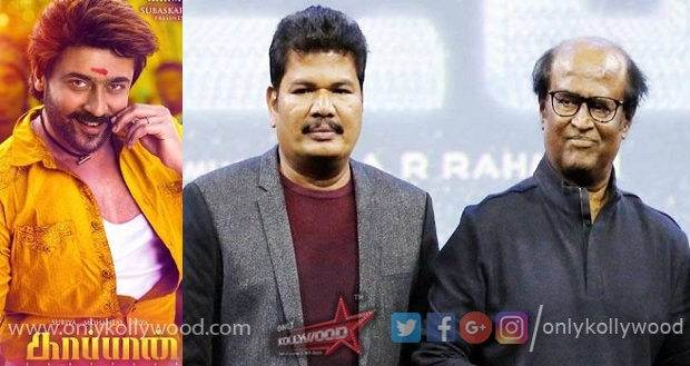 Photo of Rajinikanth and Shankar to grace Kaappaan audio launch as Chief Guests