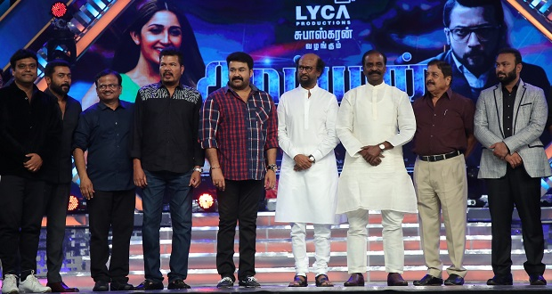 Photo of Kaappaan Audio Launch Stills
