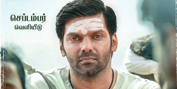 Photo of Arya's Magamuni confirms September 6th release